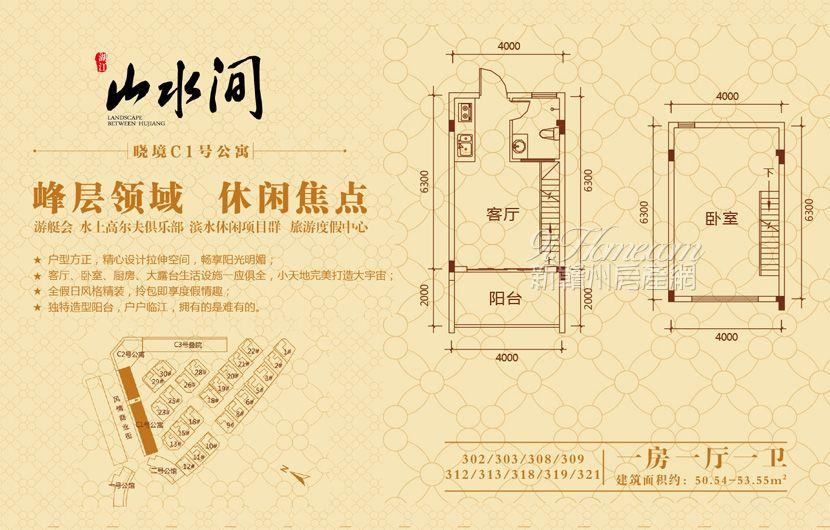 湖江·山水间==C1公寓-一房一厅一卫2