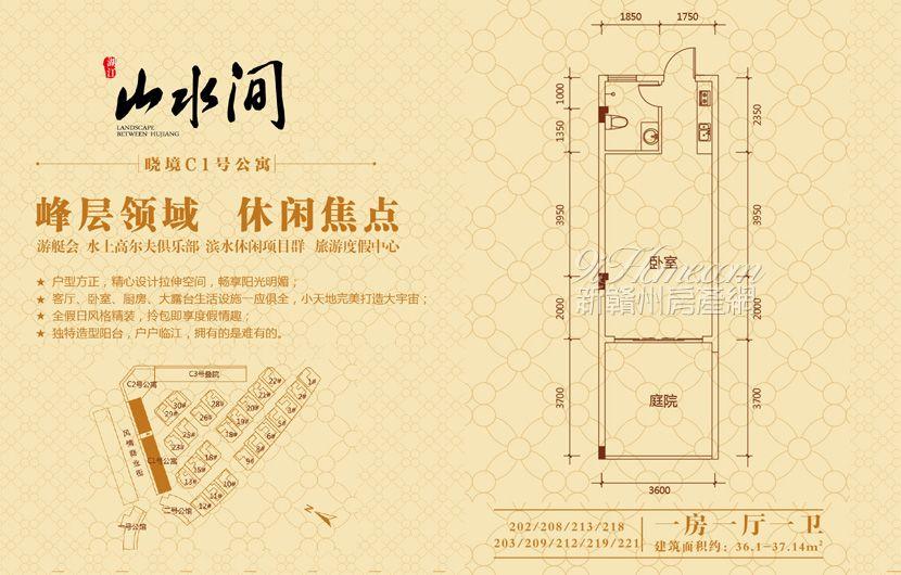 湖江·山水间==C1公寓-一房一厅一卫1