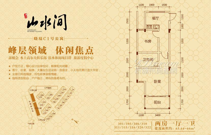 湖江·山水间==C1公寓-两房一厅一卫3