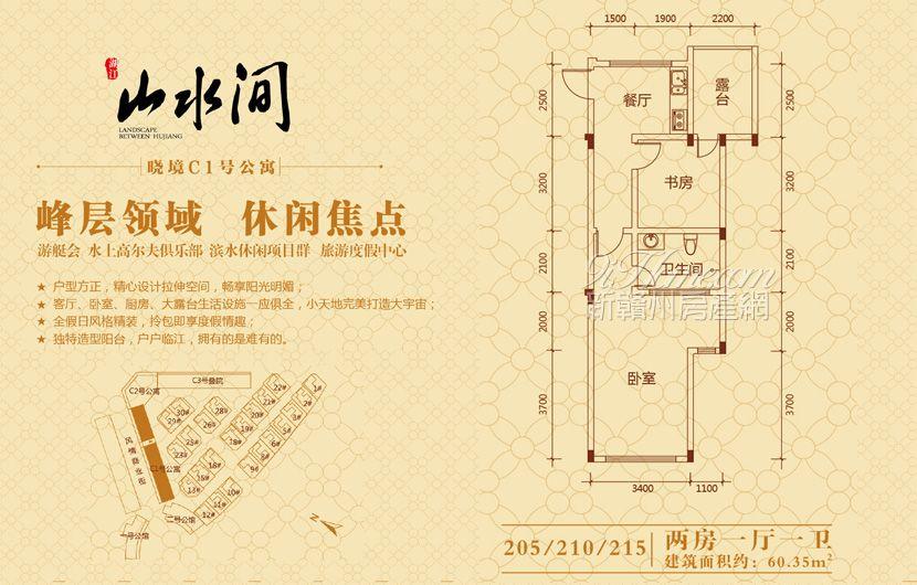 湖江·山水间==C1公寓-两房一厅一卫2