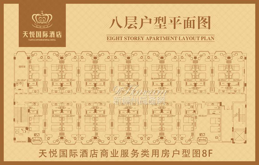 天悦国际酒店==八层户型平面图