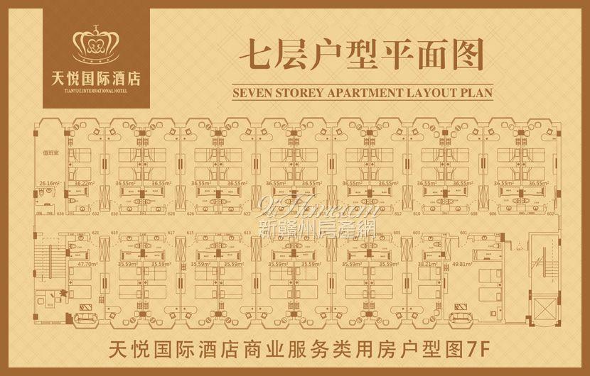 天悦国际酒店==七层户型平面图