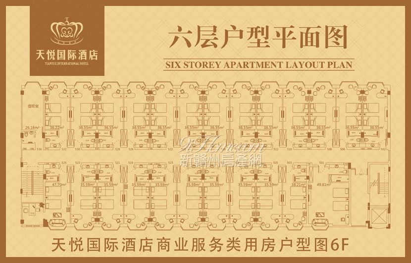 天悦国际酒店==六层户型平面图
