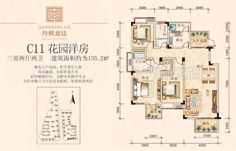 丹枫龙廷==C11户型-三房两厅两卫2