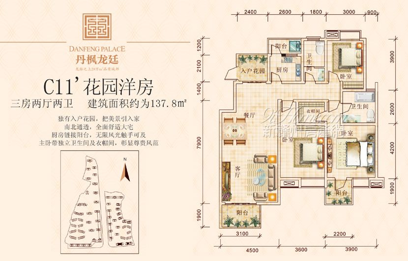丹枫龙廷==C11户型-三房两厅两卫1