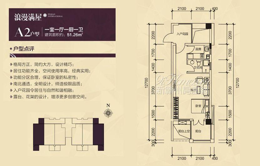 弘毅·金桥国际==A2户型-一室一厅一厨一卫