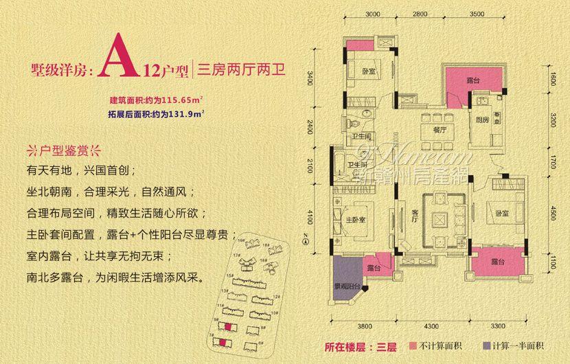 达利的花园==A12户型-三房两厅两卫