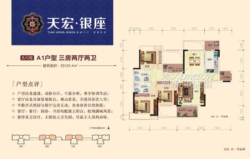 天宏·银座==A1户型-三房两厅两卫