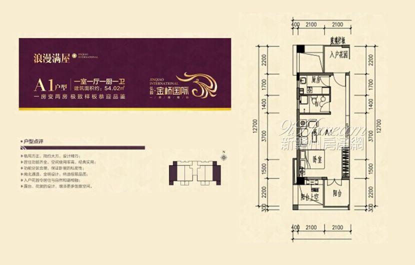 弘毅·金桥国际==A1户型-一室一厅一厨一卫