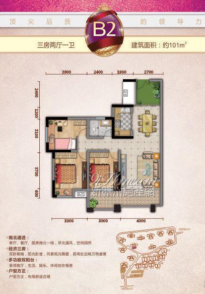 中城·模范城==B2-三房两厅一卫