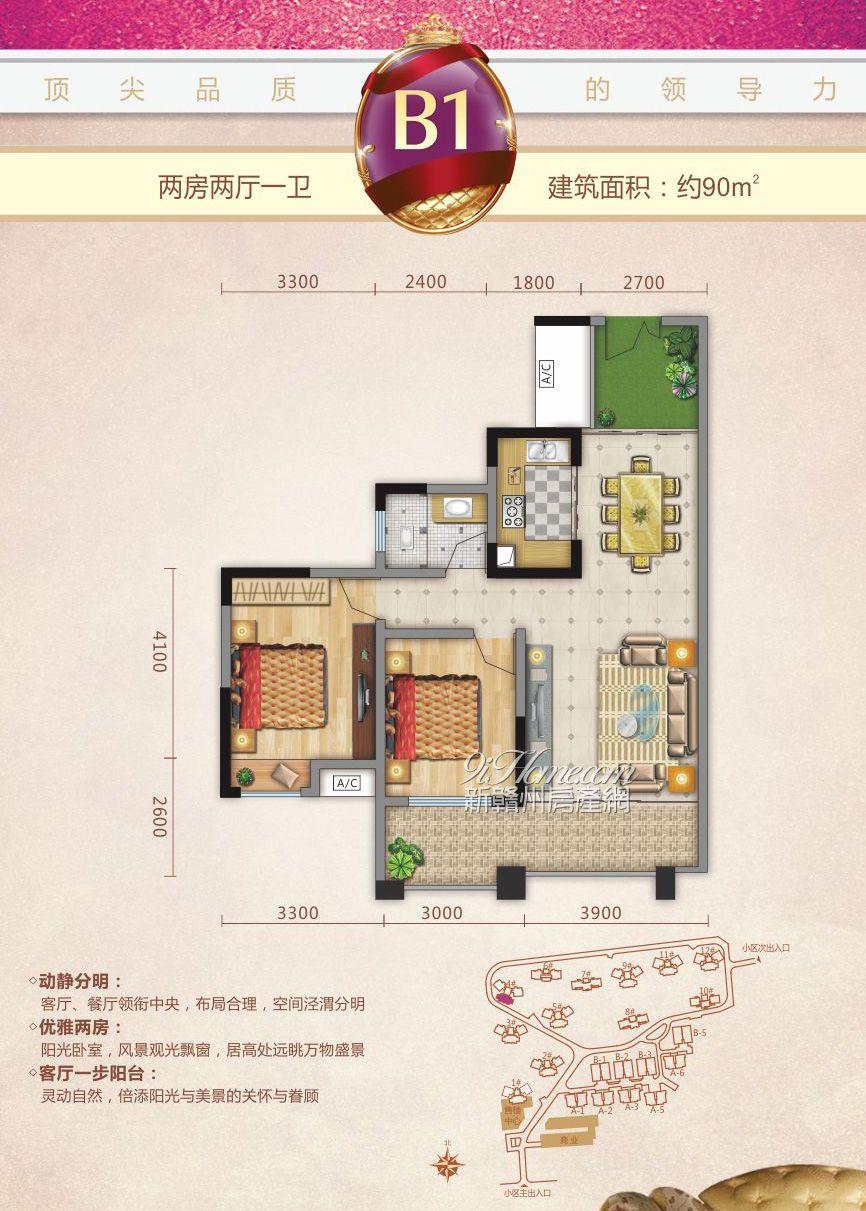 中城·模范城==B1-两房两厅一卫