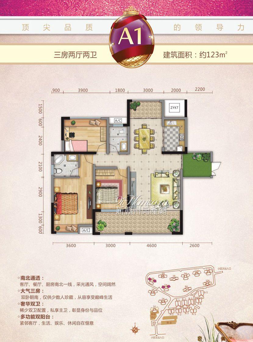中城·模范城==A1-三房两厅两卫