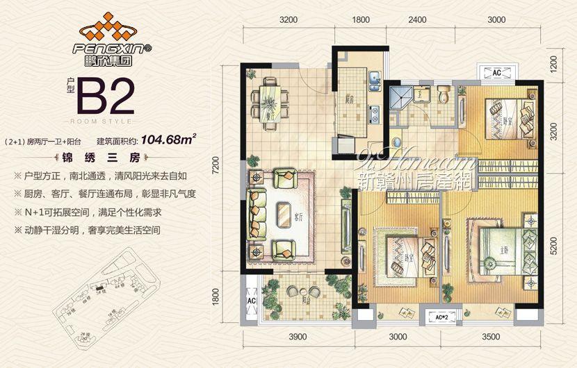 鹏欣·水游城==B2-(2+1)房2厅1卫