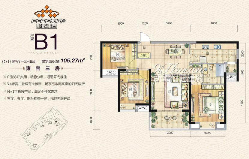 鹏欣·水游城==B1-(2+1)房2厅1卫