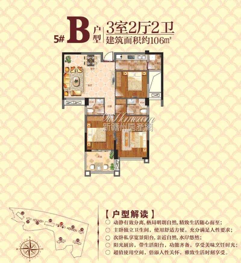 嘉福·国际==5#B-三室两厅两卫
