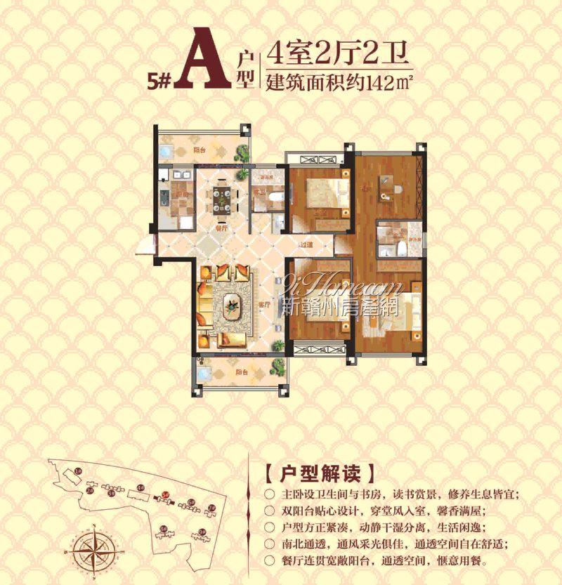 嘉福·国际==5#A-四室两厅两卫