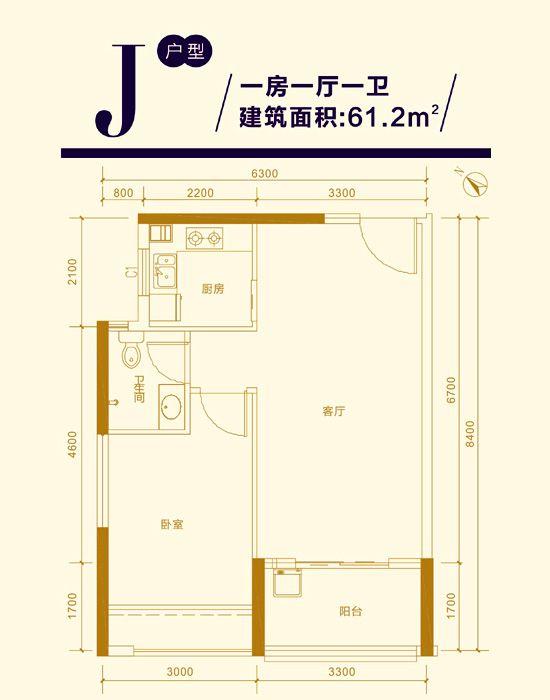 新都汇==J户型-1房1厅1卫