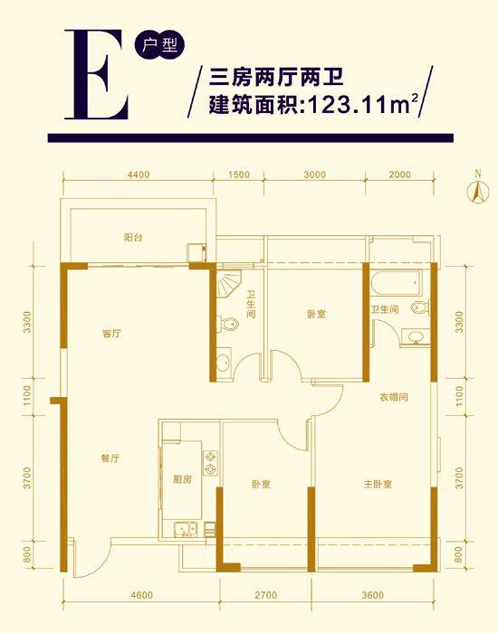 新都汇==E户型-3房2厅2卫