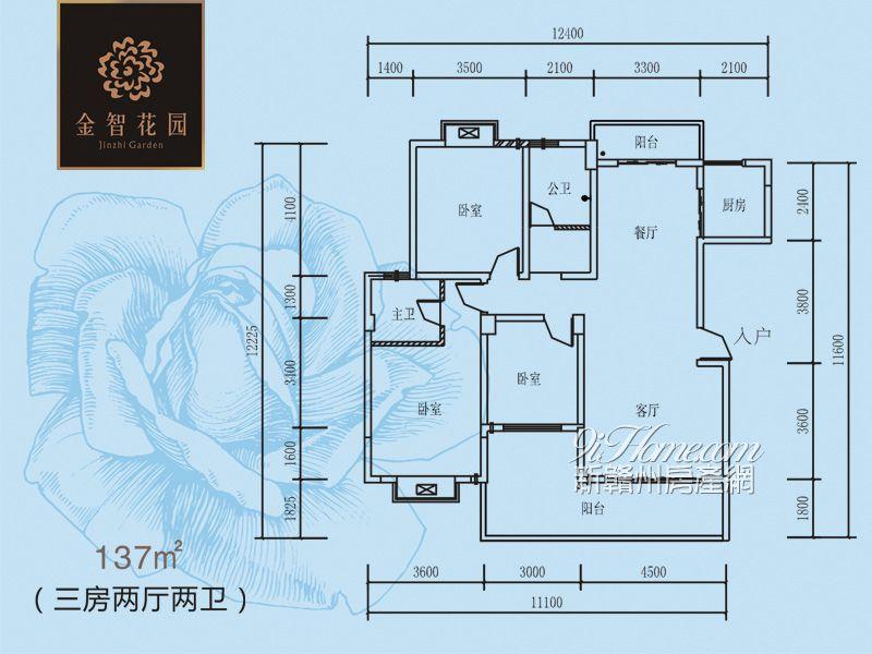 华平·金智花园==三房两厅两卫137㎡