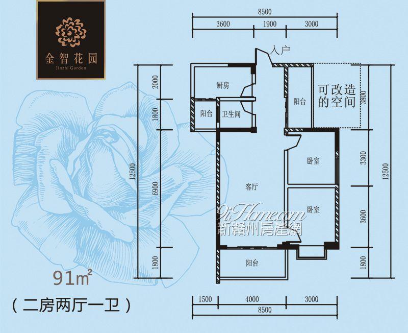华平·金智花园==两房两厅一卫91㎡