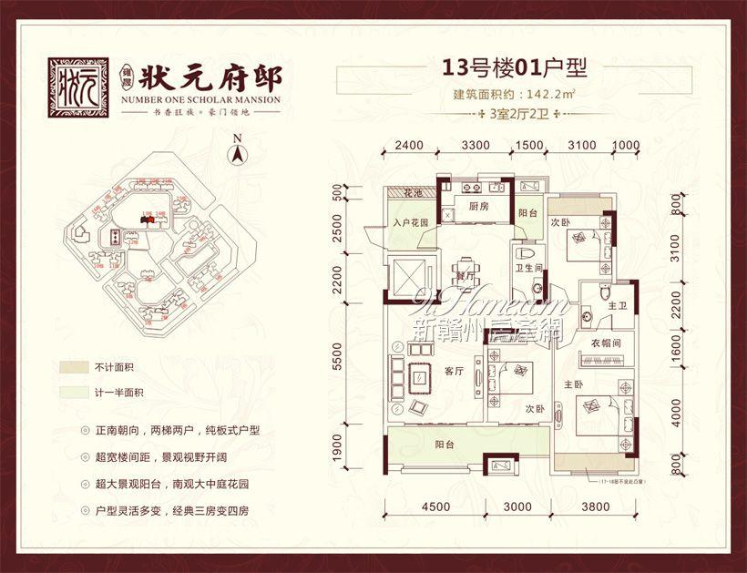 雍晟·状元府邸==13号楼01户型3室2厅2卫