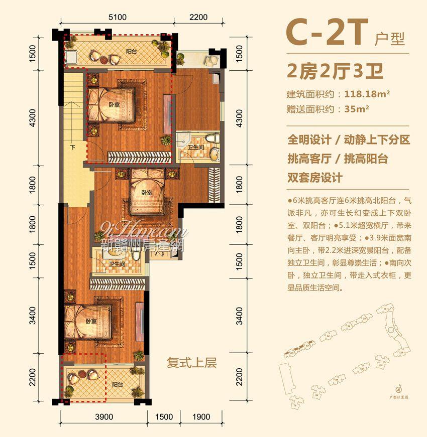 中洋·公园首府==C-2T户型-二房二厅三卫(上