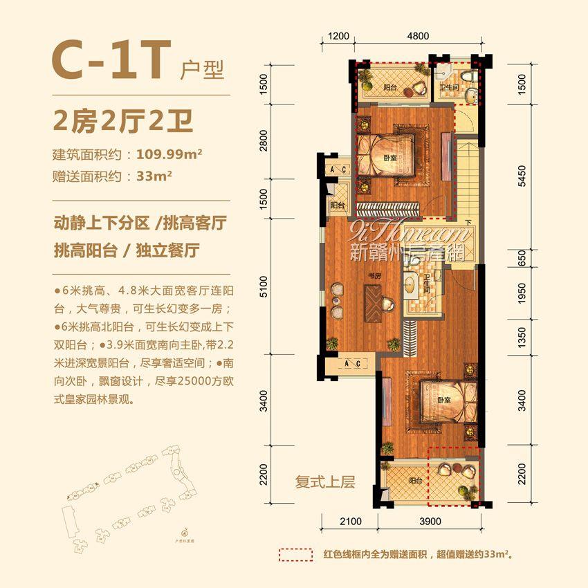 中洋·公园首府==C-1T户型-二房二厅二卫(上