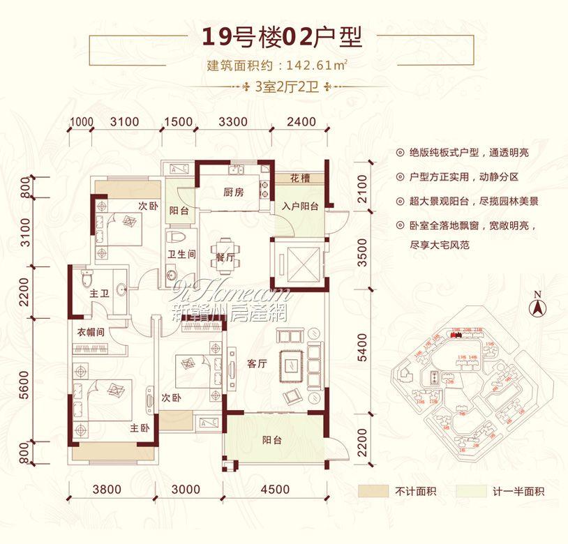 雍晟·状元府邸==19楼2户型三室两厅两卫