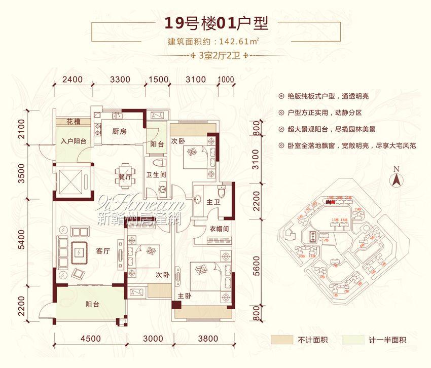 雍晟·状元府邸==19楼1户型三室两厅两卫