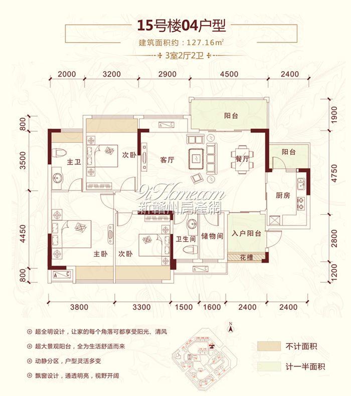 雍晟·状元府邸==15楼4户型三室两厅两卫