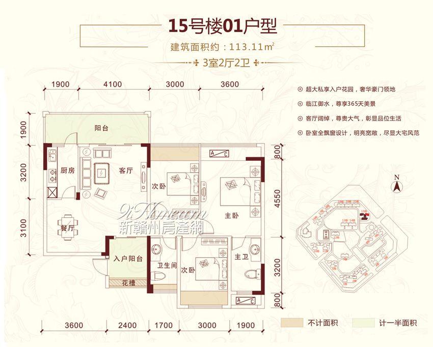 雍晟·状元府邸==15楼1户型三室两厅两卫