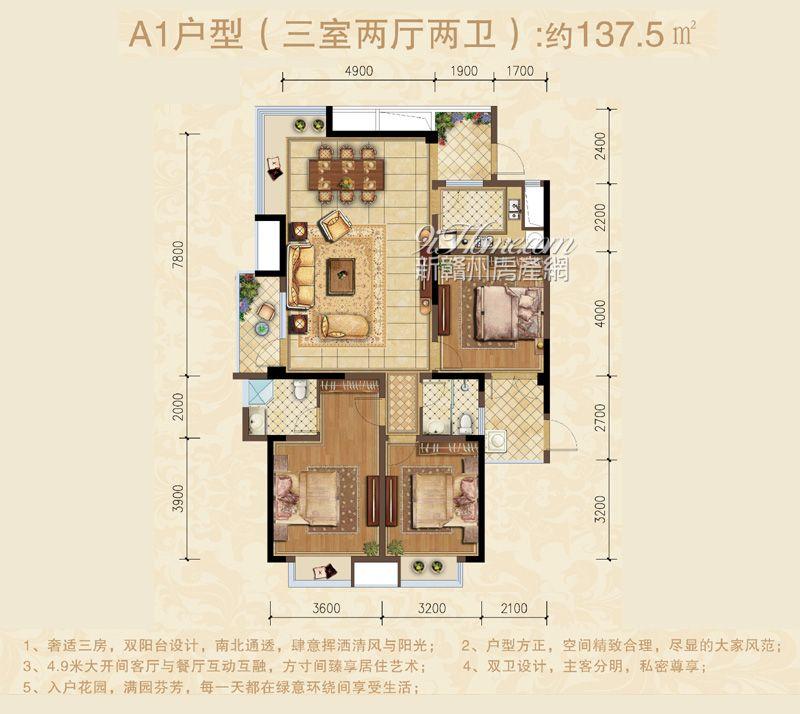 联发·君悦滨江==A1户型-3房2厅2卫