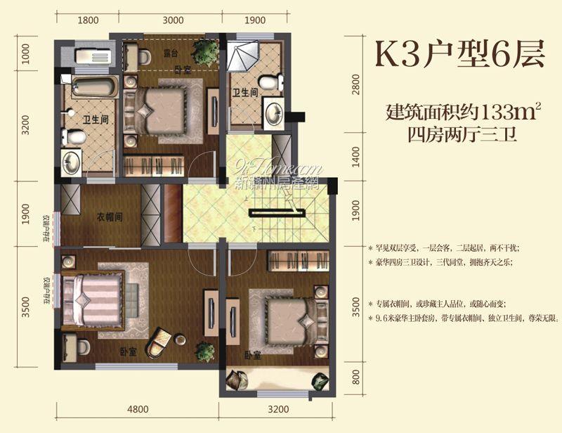 海亮天城==K3户型6层4房2厅3卫