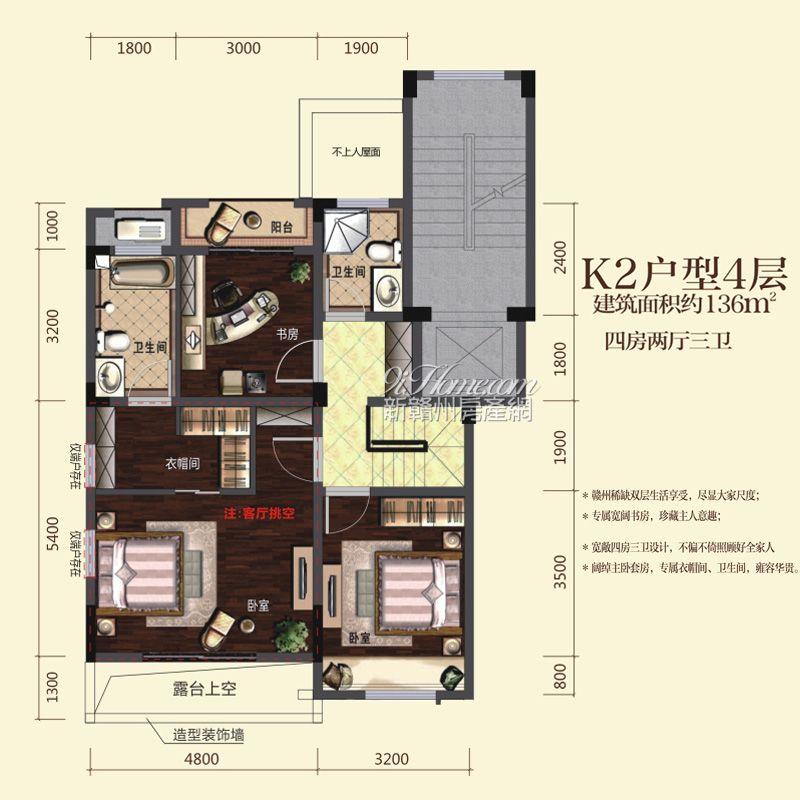 海亮天城==K2户型4层4房2厅3卫