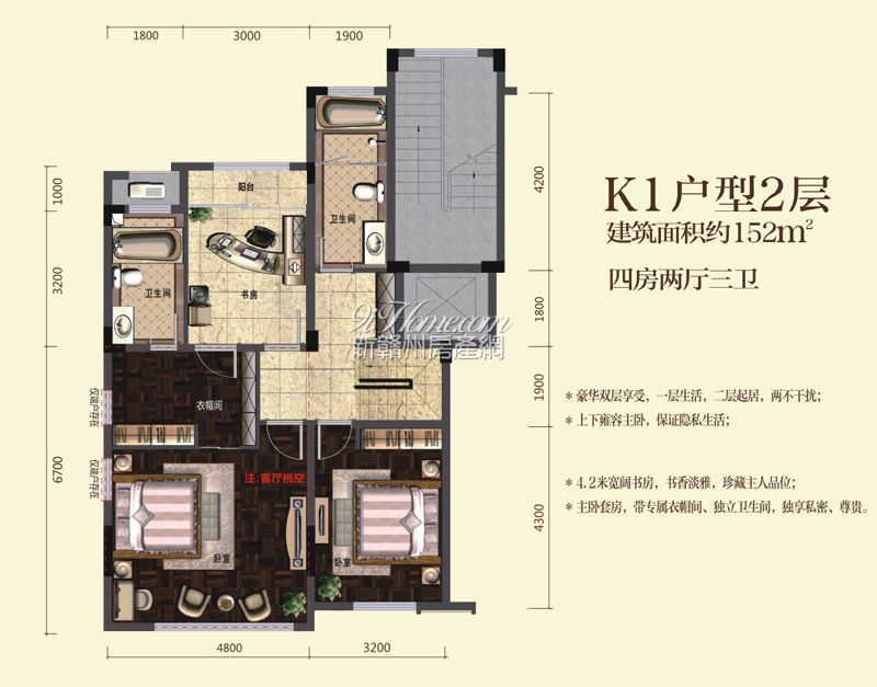 海亮天城==K1户型2层4房2厅3卫