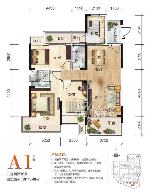 云星·中央星城==A1户型-三房两厅两卫