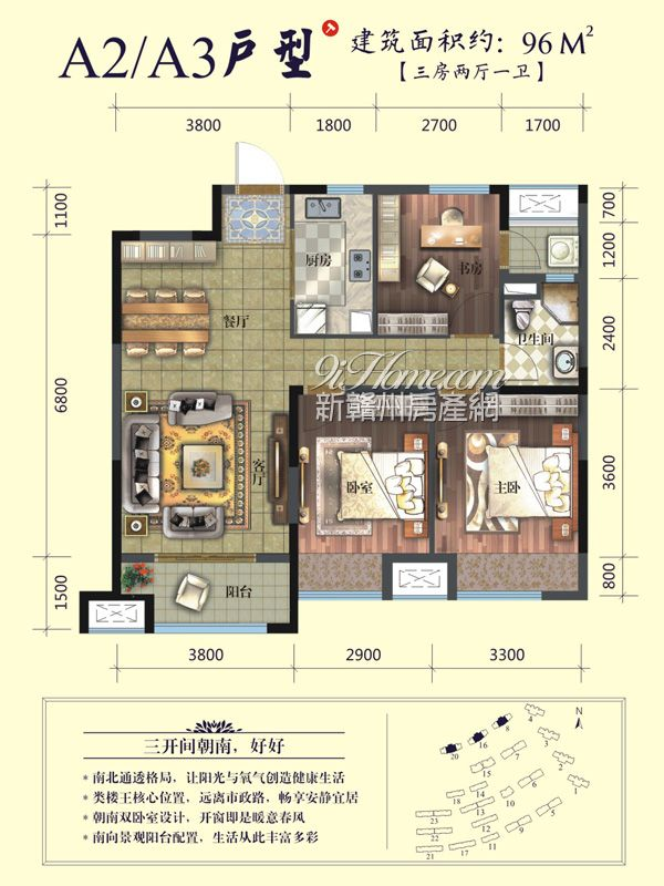 海亮天城==A2A3户型96㎡三房两厅一卫