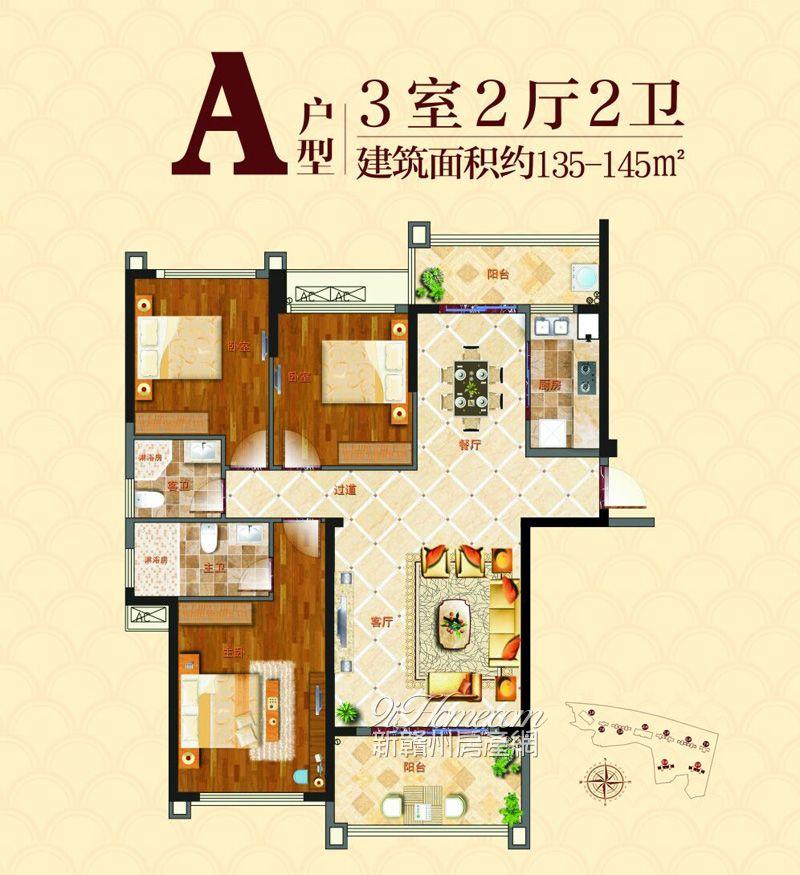 嘉福·国际==A户型-三室两厅两卫