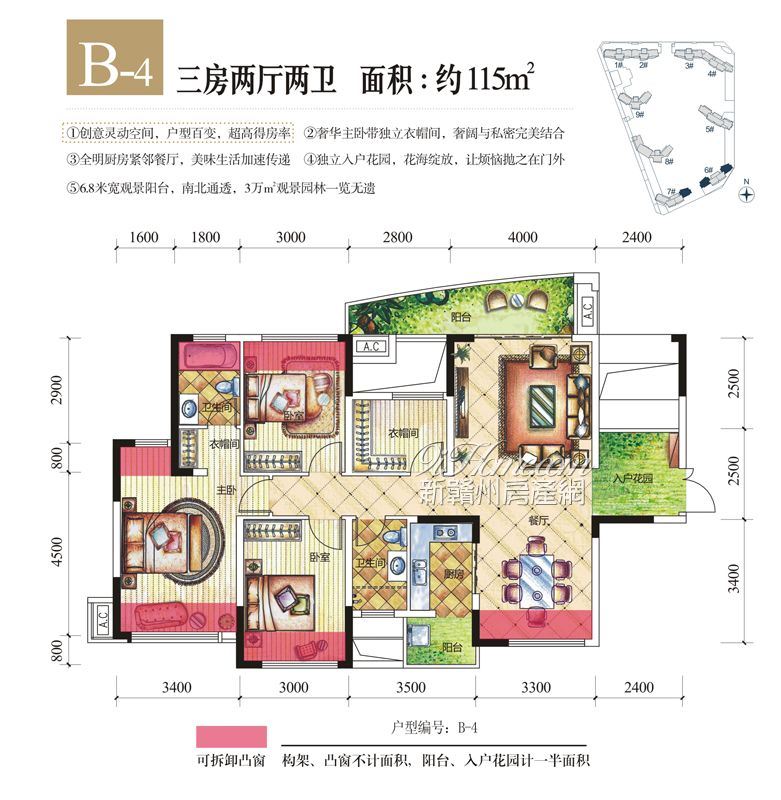 汉泰·上上城==B4-三房两厅两卫