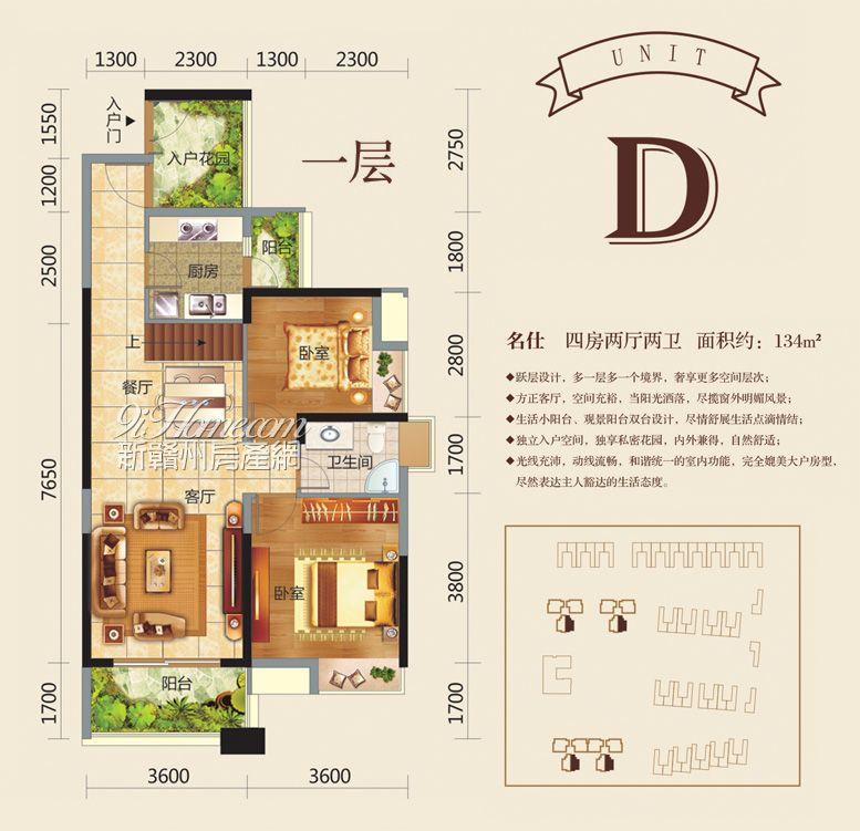 佳龙·太古城==D户型134㎡-四房两厅两卫