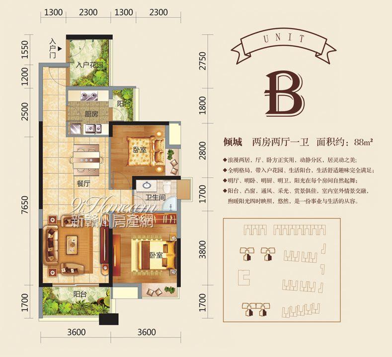 佳龙·太古城==B户型88㎡-两房两厅一卫