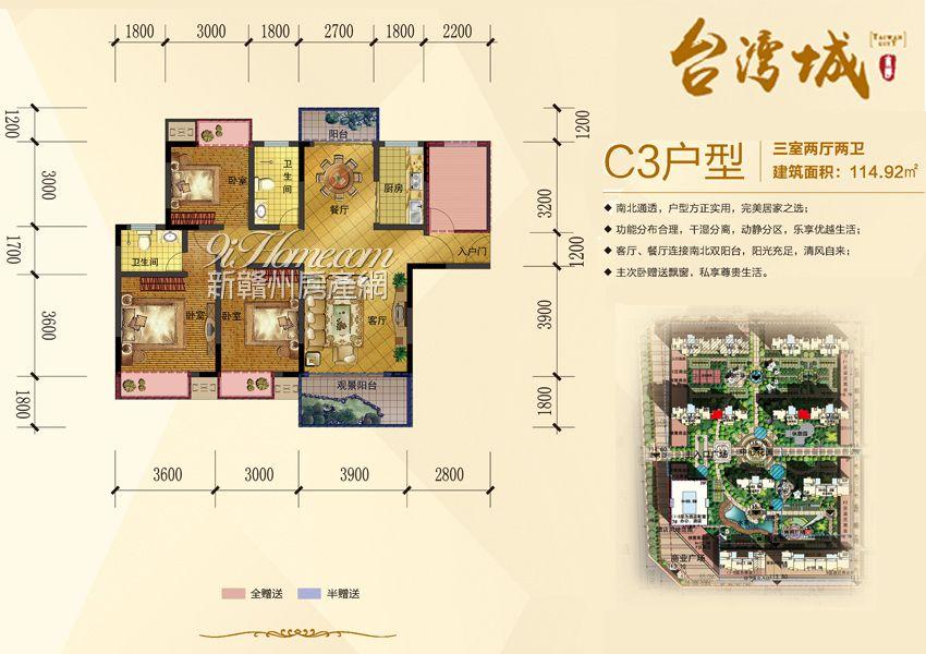 台湾城==C3户型三室两厅两卫