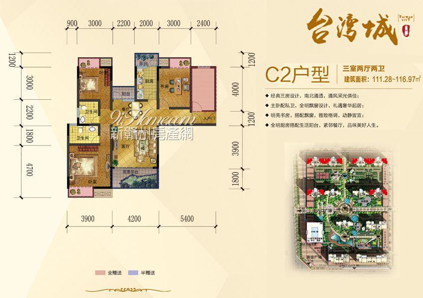 台湾城==C2户型三室两厅两卫