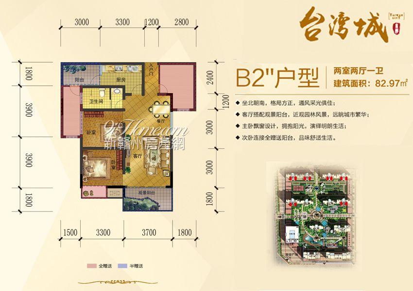 台湾城==B2户型2室1厅1卫