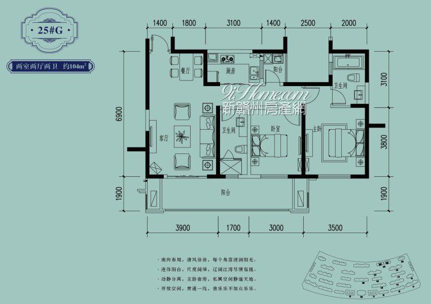 东方鑫泰·江山里==25#G两室两厅两卫
