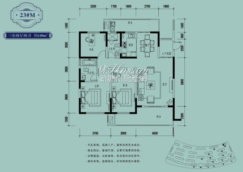 东方鑫泰·江山里==23#M三室两厅两卫