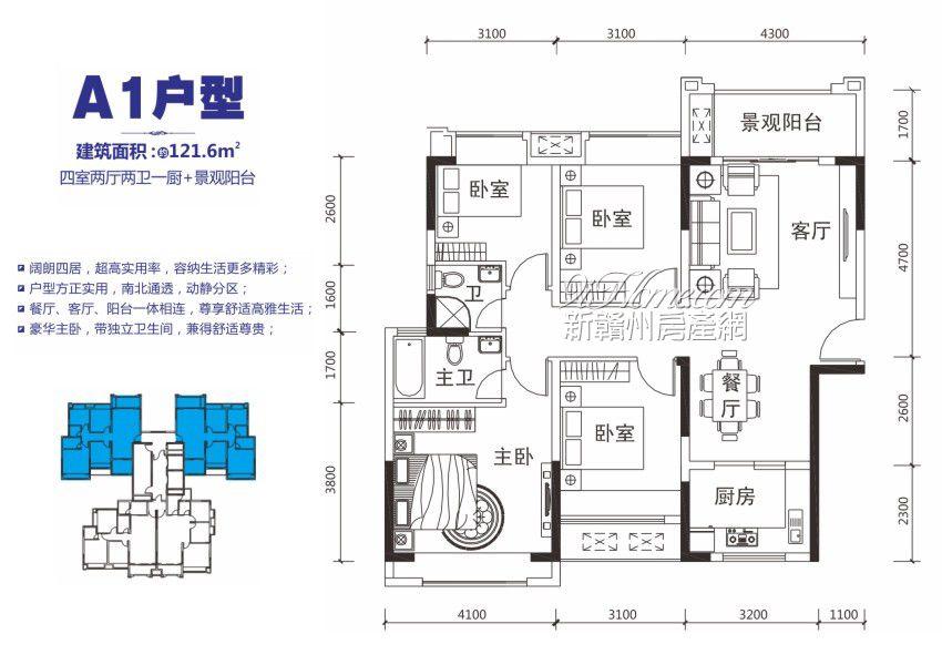 时代新城==A1户型四室两厅两卫一厨