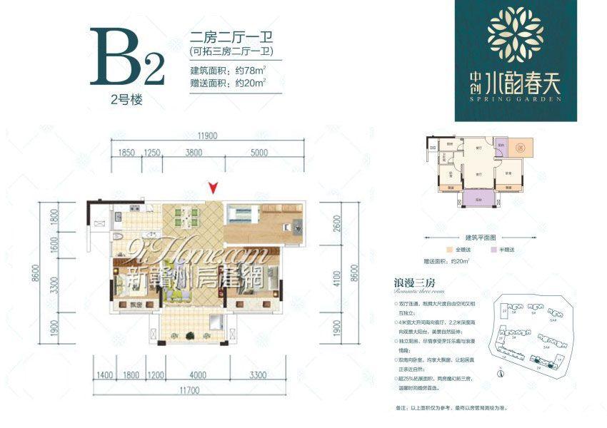 中创·水韵春天==B2二号楼两房两厅一卫