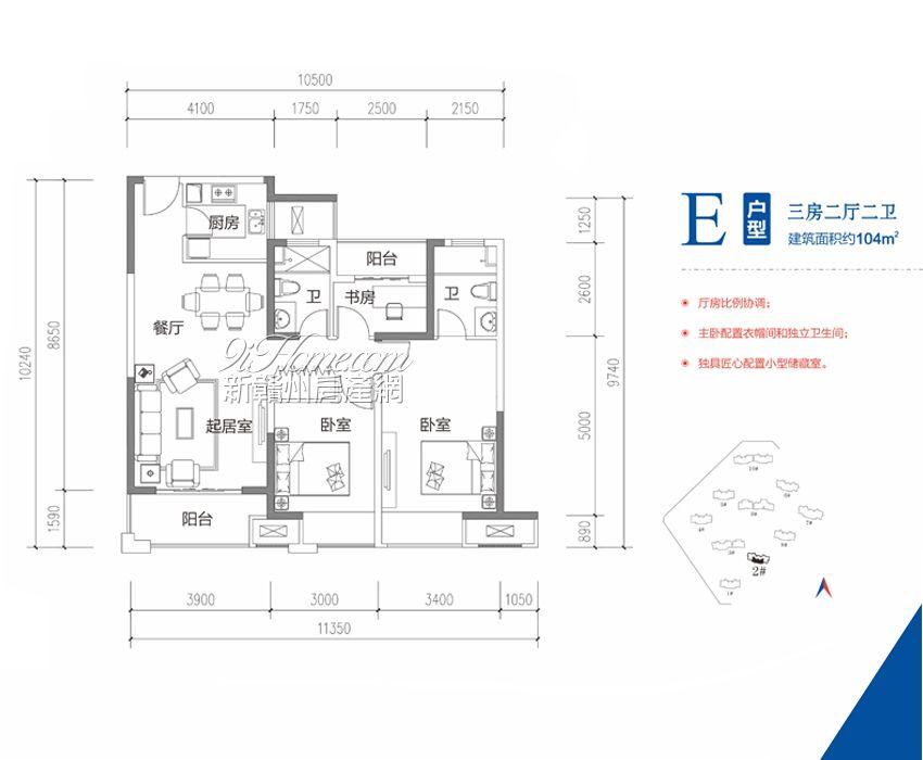 南康·凯旋城==E户型104㎡ 三房两厅两卫