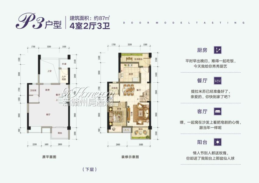 宝能城==P3户型87平4室2厅3卫下层